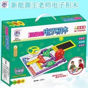 王老师<span class=H>电子</span>积木升级版儿童益智力拼装电路<span class=H>玩具</span>6-10岁拼插积木