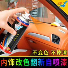 Renovation of auto interior color changing plastic parts, self painting, scratch repair, door panel, instrument panel, decorative paint.