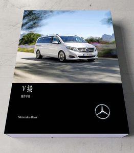 奔驰V级V250平行进口豪华大型MPV用户手册车主使用维护中文说明书