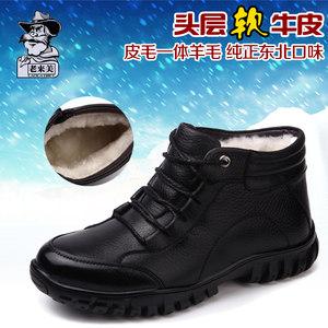 冬鞋<span class=H>冬季</span><span class=H>男</span>鞋中老年保暖牛皮爸爸棉鞋真皮毛一体羊毛<span class=H>皮鞋</span><span class=H>厚底</span>防滑