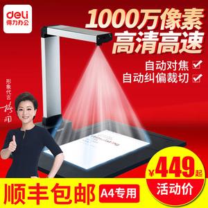 得力高拍仪1000万像素高清办公自动对焦带身份识别A4快速<span class=H>扫描仪</span>