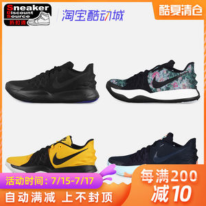『SDS』NIKE KYRIE LOW 欧文4 低帮<span class=H>篮球鞋</span> AO8980 AO8979-004/700