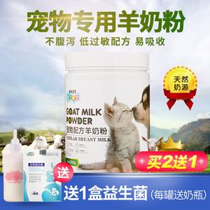 领10元券购买羊奶粉宠物幼犬猫咪补钙幼猫羊奶粉专用新生通用泰迪狗狗奶粉