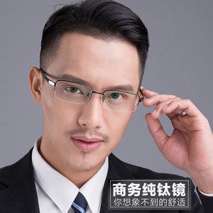 男士新款宽脸商务纯钛眼镜架超轻半框眼<span class=H>镜框</span>配近视成品大脸防蓝光