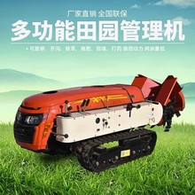 Four-drive Micro-tiller New Tracked Micro-tiller Forestry Machinery Rotary Tillage Ditch Opening Agricultural Multi-function Remote Control Intelligence