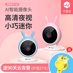 万佳安室内智能摄像头 手机远程高清夜视家用无线网络小型监控器
