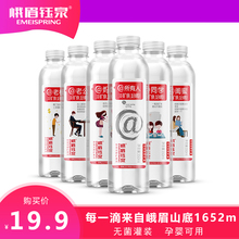 350 ml*6 bottles of natural net red mineral water for baby soft jellyfish in deep light mineral spring of Emei Yuquan