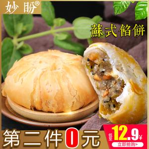 妙盼<span class=H>月饼</span>苏式馅饼传统老式酥皮五仁黑芝麻混散装多口味手工大白皮