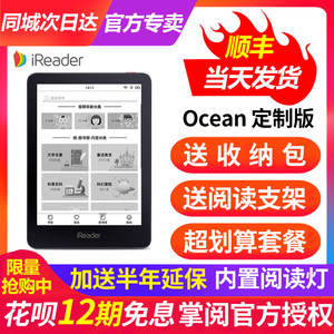 掌阅iReader Ocean 课外书 电子书 6.8英寸大屏 纯平钢化玻璃 阅读器 电纸书 墨水屏 阅读器电纸书电子书