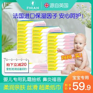 宝宝专用超柔纸巾婴儿云柔巾30包