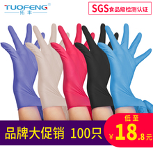 Disposable latex gloves nitrile-butadiene rubber surgical labor protection wear-resistant and thicker protective rubber catering food-grade gloves