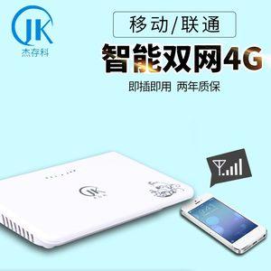 。手机4g信号增强接收器随身 无线放大增网络接收234G上网家用农
