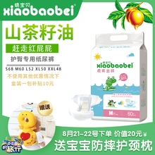 Xiaobao Baby Golden Tea Seed Oil Summer Diapers Ultra-thin, dry and breathable Summer Newborn M-yard Urine Wet