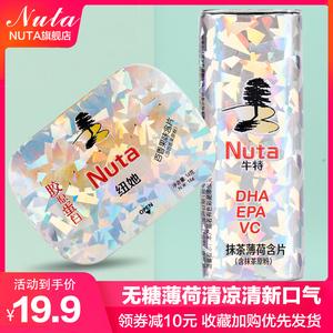 【拍两件6盒】Nuta无糖水果薄荷糖