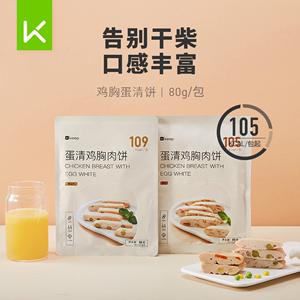 Keep 鸡胸蛋清饼3包装高蛋白健身训练增肌低脂蔬菜零食加餐代餐