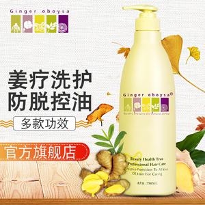 台湾生姜洗发水防脱发育发男女老姜王姜汁去屑止痒控油增发密发膏