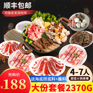 海底捞4-7人火锅烤肉肥牛卷套餐