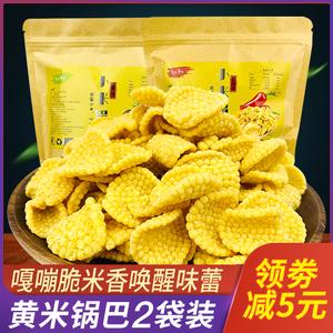 小米锅巴2袋孕妇零食小吃休闲零食办公室膨化食品怀旧小吃网红