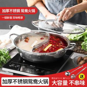 鸳鸯锅火锅盆带盖鸳鸯火锅家用不锈钢火锅锅电磁炉明火专用锅