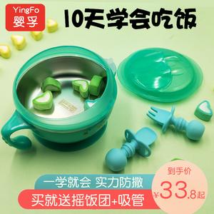 婴孚宝宝防撒碗 保温吸盘碗316不锈钢儿童餐具吃饭防泼洒辅食训练