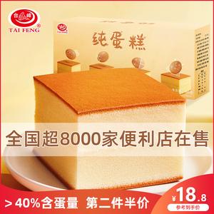 台峰纯蛋糕软原味面包营养早餐鸡蛋糕下午茶点心零食小吃巧克力味