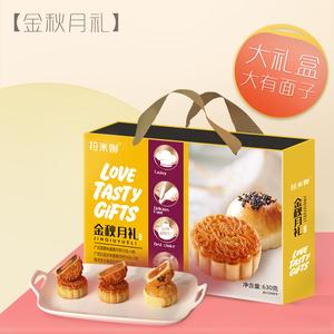 苏式广式流心奶黄月饼礼盒装送礼包装盒高档蛋黄莲蓉豆沙馅酥皮