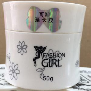 时尚女孩FASHION GIRL光疗胶延长胶30g 50g甲油胶美甲工具UV GEL