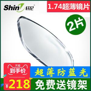 轩尼1.74超薄非球面镜片高度近视1.67<span class=H>眼镜片</span>防辐射蓝光散光配镜