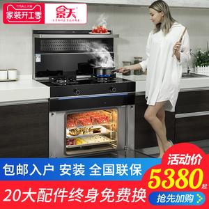景天 X1<span class=H>集成灶</span>侧吸式塑封电机自动清洗分体式带蒸箱蒸烤箱一体灶