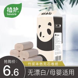 植护竹浆本色无芯卷纸6卷家用实惠装卷纸卫生纸学生宿舍用纸