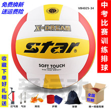 Star Inflatable Volleyball for Primary and Secondary School Students Soft and Hard Players for Junior High School Entrance Examination