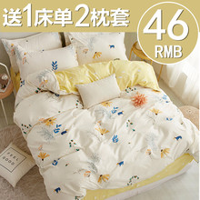 Single quilt covers 1.8*2.0m for male and female students in single dormitory 1.5m for double quilt covers 2.0*2.3