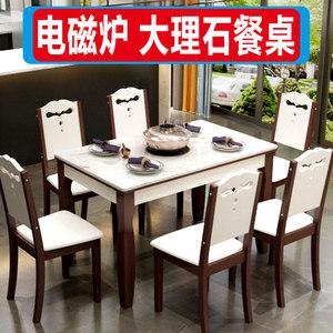 大理石<span class=H>餐桌</span>椅组合现代简约长方形家用带电磁炉<span class=H>餐桌</span>小户型实木饭桌