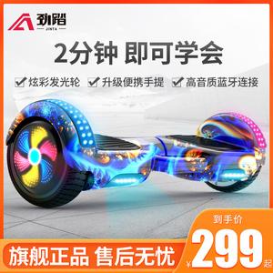 劲踏智能电动自平衡车双轮平行车儿童8-12学生小孩两轮成年代步车