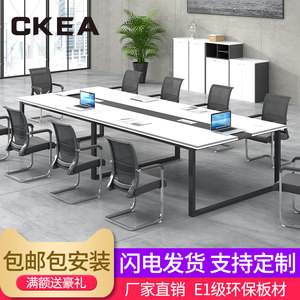 辦公家具<span class=H>會議桌</span><span class=H>長桌</span>簡約現代長方形大板桌員工培訓桌洽談桌椅組合