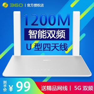 360安全<span class=H>路由器</span>P2 1200M双频千兆无线智能穿墙王高速家用USB接口