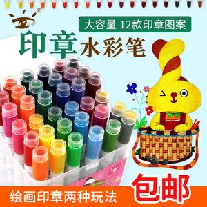 慧眼36色印章水彩笔儿童幼儿绘画笔24色彩笔小学生绘画套装水彩笔