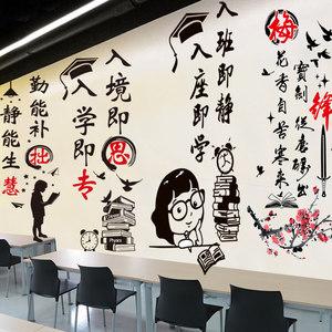 学校励志标语墙贴纸<span class=H>贴画</span>教室布置班级文化墙创意墙面装饰小学初中
