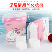 Three-layer 200 pieces of Cotton Cotton Makeup Removal Cotton Thickening Double-sided Double-effect Makeup Removal Water Cleaning Tool