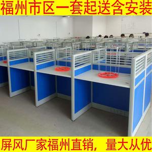 福州办公<span class=H>家具</span>屏风办公桌员工位隔断组合职员桌4卡位话务桌电脑桌