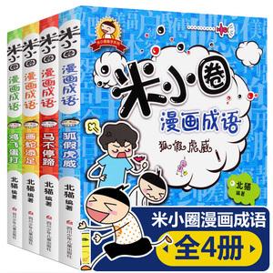 全套4册米小圈上学记二三四年级