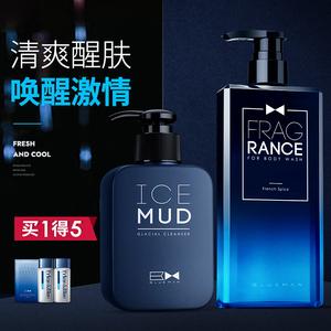 尊蓝男士补水保湿洁面身体护理套装沐浴露男士专用持久留香洁面乳