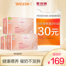 Weleda Villette Organic Milk Tea Three Boxes of Milk-promoting and Milk-increasing Soup