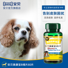 Amber pet health products Mei Kangbao B-dimensional tablets supplement B vitamins dog cat general-purpose 80 tablets