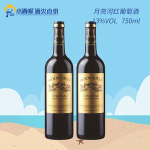 小酒喔酒类直供 法国原瓶进口<span class=H>红酒</span>月亮河赤霞珠梅洛干红<span class=H>葡萄酒</span>*2