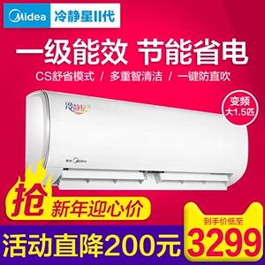 美的大1.5P匹变频<span class=H>空调</span>冷暖节能挂机KFR-35GW/PH200一级能效壁挂式