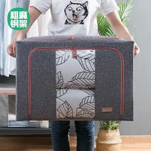 棉麻布艺衣物收纳箱防潮装棉被子衣服整理箱钢架玩具储物盒特大号