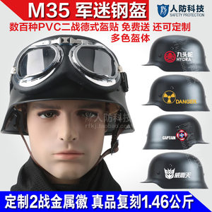 M35<span class=H>头盔</span> 德式<span class=H>头盔</span> <span class=H>钢盔</span> <span class=H>军</span>迷二战德式摩托车个性<span class=H>头盔</span> 定制金属徽