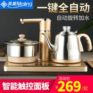 美菱全自动上水茶壶<span class=H>电磁</span><span class=H>茶炉</span>小型平板家用喝茶具套装烧水壶泡茶台