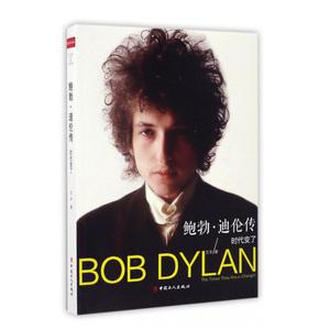 鲍勃·迪伦传 传记 艺术家 音乐家 文娱明星 歌手与诗人 音乐人 艾米 著 中国工人出版社